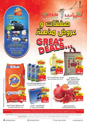 KSA, Saudi Arabia, Saudi - Dammam Layan Hyper offers in D4D Online. Great Deals. . Till 4th August