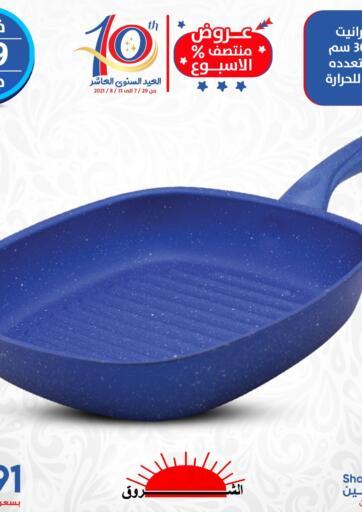 Egypt - Cairo Shaheen Center offers in D4D Online. Midweek Offers. . Tiil 25th August