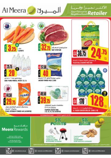 Qatar - Al Shamal Al Meera offers in D4D Online. Best Deals. Best Deals Offers Are Available At Al Meera. Offers Are Valid Till 13th January. Enjoy Shopping!!!. Till 13th January