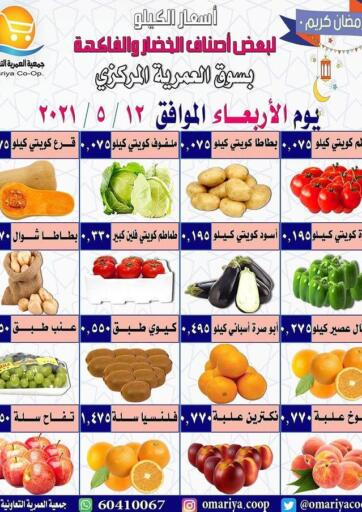 Kuwait Omariya Co-operative Society offers in D4D Online. Special Offer. . Only On 12th May