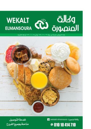 Egypt - Cairo Wekalet Elmansoura - Dakahlia  offers in D4D Online. Summer Offers. . Till 15th August