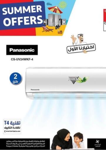 Kuwait Best Al Yousifi  offers in D4D Online. Summer Offers. . Until stock Last
