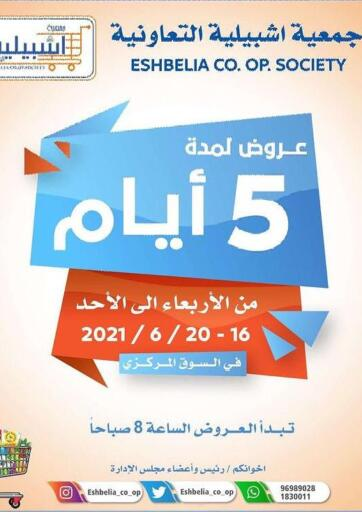 Kuwait Eshbelia Co-operative Society offers in D4D Online. 5 Days Deal. . Till 20th June