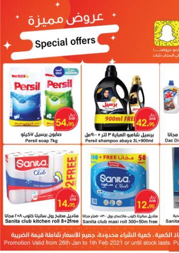 KSA, Saudi Arabia, Saudi - Al Khobar Consumer Oasis offers in D4D Online. Special Offer. . Till 1st February