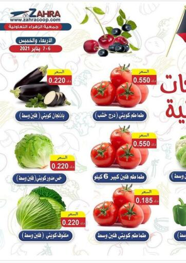 Kuwait ZAHRA COOPERATIVE SOCIETY offers in D4D Online. Special Offer. . Till 7th January