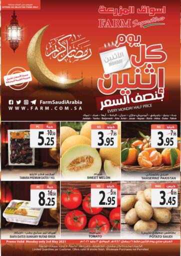 KSA, Saudi Arabia, Saudi - Qatif Farm Superstores offers in D4D Online. Every Monday Half Price. Now you can get your products from your favorite brands during the 'Every Monday Half Price ' at Farm Superstores. This offer is only valid Only On 3rd May 2021. Enjoy Shopping!!!. Only On 3rd May