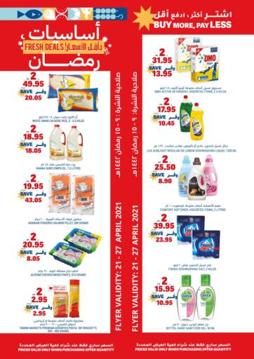 KSA, Saudi Arabia, Saudi - Jubail Tamimi Market offers in D4D Online. Fresh Deals. Now you can get your products from your favorite brands during the 'Fresh Deals' at Tamimi Market Stores. This offer is only valid Till 27th April 2021.. Till 27th April