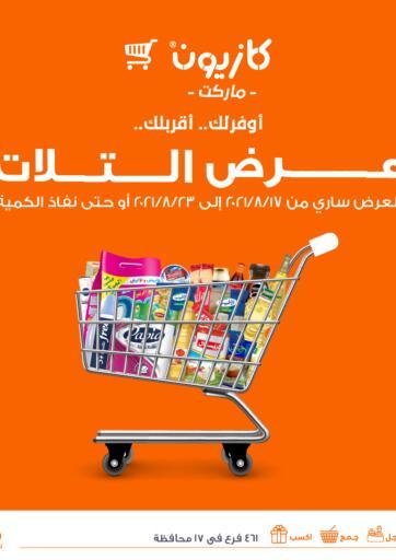 Egypt - Cairo Kazyon  offers in D4D Online. Special Offers. Special Offers Available At Kazyon. Offer Valid Till 23rd August. Enjoy Shopping!!. Till 23rd August