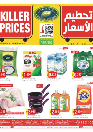 Kuwait AL RAIE SUPERMARKET offers in D4D Online. Killer Prices. . Till 10th February