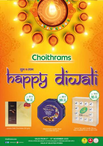 UAE - Ras al Khaimah Choitrams offers in D4D Online. Happy Diwali. Diwali Deals  At Choitrams. Purchase your favorites Sweet, Groceries, Fresh Foods Items During This Amazing Offer!! Offer is valid till  15th November Start Shopping! Happy Diwali. Till 15th November