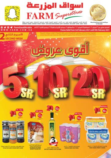 KSA, Saudi Arabia, Saudi - Al Hasa Farm Superstores offers in D4D Online. 5 10 20 SR Offers. Now you can get your daily products from your favorite brands during '5 10 20 SR Offers ' at Farm Store! This offer is only valid Till 9th February 2021.. Till 9th February