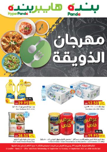 KSA, Saudi Arabia, Saudi - Unayzah Hyper Panda offers in D4D Online. Weekly Offers. Now you can get your products from your favorite brands during the 'Weekly Offer' at Hyper Panda Store. This offer is only valid till 14th September 2021.. Till 14 September