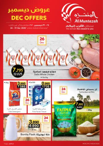 Bahrain Al Muntazah Market offers in D4D Online. December Offers. December Offers here at Al Muntazah Market. Get Offers On all of your Favorite products at Their Store. Hurry Up, This Offer Valid Till 31st December  2020. Enjoy Shopping!!!. Till 31st December