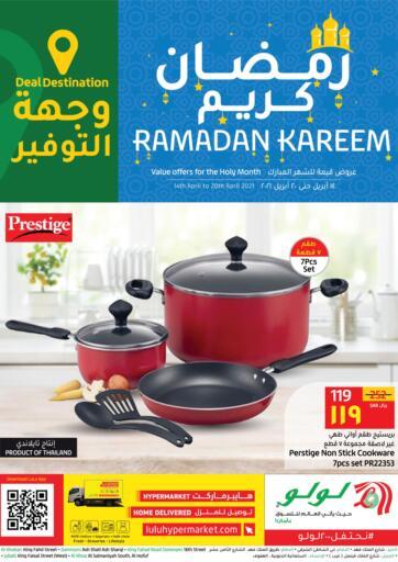 KSA, Saudi Arabia, Saudi - Jubail LULU Hypermarket  offers in D4D Online. Ramadan Offers. . Till 20th April