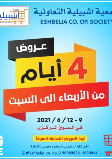 Kuwait Eshbelia Co-operative Society offers in D4D Online. 4 Days Offer. . Till 12th June