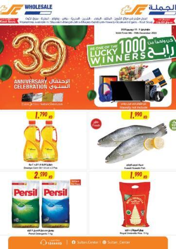 Kuwait Sultan Center offers in D4D Online. 39th Anniversary Celebration. . Till 15th December