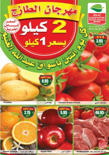 KSA, Saudi Arabia, Saudi - Riyadh Othaim Markets offers in D4D Online. Fresh Food Festival. Now you can get your daily products from your favorite brands during 'Fresh Food Festival ' at Othaim Store! This offer is only valid Only On 1st February 2021.. Only on 1st February