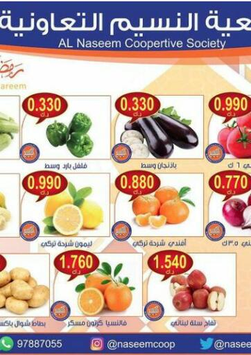 Kuwait Al Naseem Cooperative Society offers in D4D Online. Special Offers. . Only On 13th April