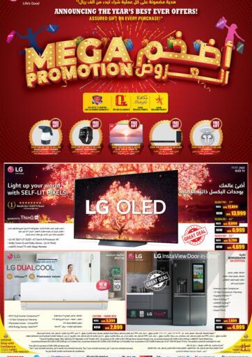 Qatar - Doha Jumbo Electronics offers in D4D Online. Mega Promotion. . Till 20th October