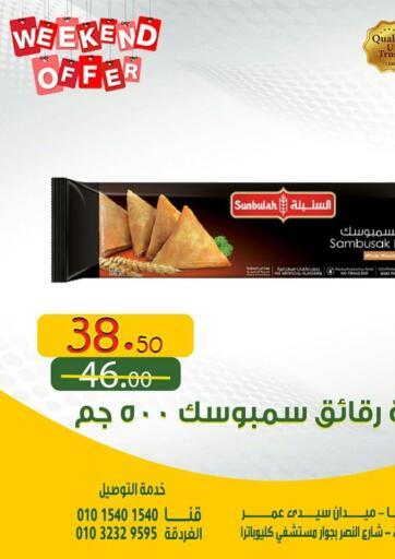 Egypt - Cairo Al Habib Market offers in D4D Online. Weekend Offers. . Till 14th August