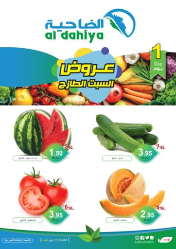 KSA, Saudi Arabia, Saudi - Dammam Al Dahiya Markets offers in D4D Online. Saturday Fresh Deals. . Only On 16th October