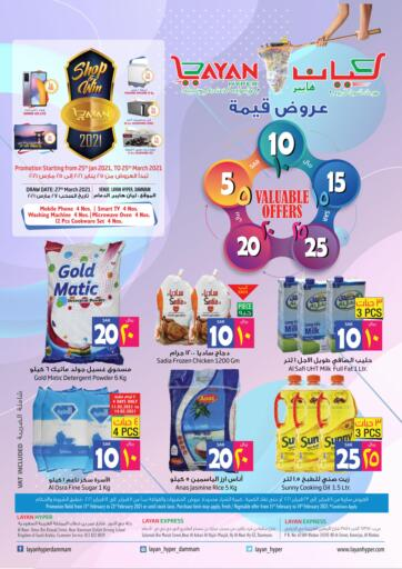 KSA, Saudi Arabia, Saudi - Qatif Layan Hyper offers in D4D Online. Valuable Offers. Now you can get your daily products from your favorite brands during the ' Valuable Offers' at Layan Hyper Stores! This offer is only valid Till 23rd February 2021.. Till 23rd February