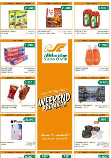 Oman - Sohar Sultan Center  offers in D4D Online. Weekend Products. . Till 28th August