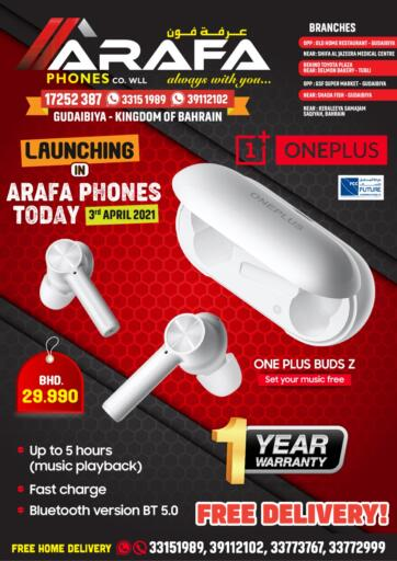 Bahrain Arafa Phones offers in D4D Online. Launching Today. . Until Stock Last