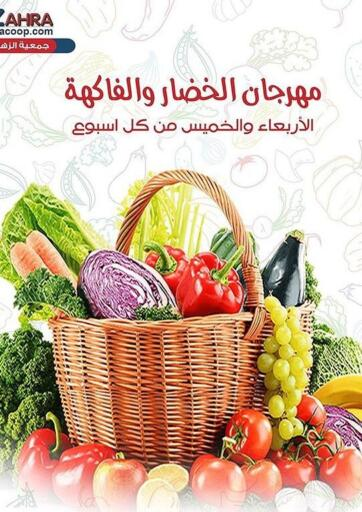 Kuwait ZAHRA COOPERATIVE SOCIETY offers in D4D Online. Fruits & Vegetables Offer. . Till 19th August