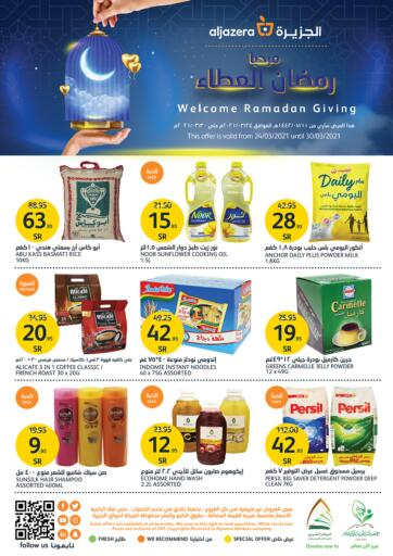 KSA, Saudi Arabia, Saudi - Riyadh AlJazera Shopping Center offers in D4D Online. Welcome Ramadan Giving. Now you can get your products from your favorite brands during the 'Welcome Ramadan Giving' at AlJazera Shopping Center Store. This offer is only valid Till 30th March 2021.. Till 30th March