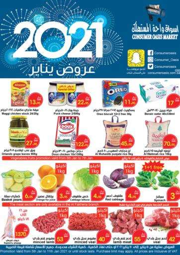 KSA, Saudi Arabia, Saudi - Al Khobar Consumer Oasis offers in D4D Online. January Offer. Take advantage of January Offers on your favorite products at all stores. Offer Valid Until 11th January. Visit your nearest store today and enjoy your shopping experience!. Till 11th January
