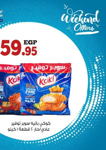 Egypt - Cairo Awlad Ragab offers in D4D Online. Weekend Offers. . Till 6th February