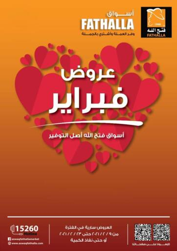 Egypt - Cairo Fathalla Market  offers in D4D Online. February Offers. . Till 23rd February