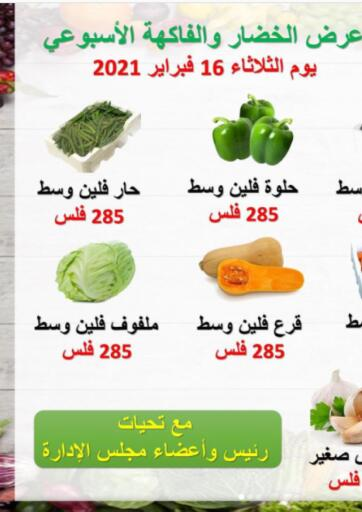 Kuwait Abdullah Al-Mubarak Co-op. Society offers in D4D Online. One Day Offer. . Only On 16th February