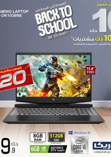 Kuwait Eureka offers in D4D Online. Back to School. Back to School at Eureka. Exciting Offers Waiting For You Visit Their Nearest Store And Get Everything At Exciting Prices.  Validity Until Stock Last September 2021.  Enjoy Shopping!!!. Until Stock Last
