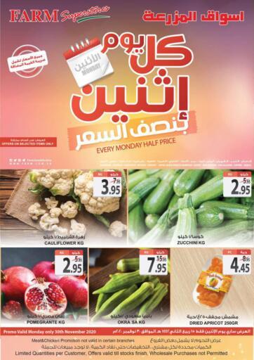 KSA, Saudi Arabia, Saudi - Al Khobar Farm Superstores offers in D4D Online. Every Monday Half Price. . Only On 30th November