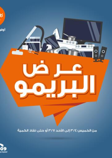 Egypt - Cairo Kazyon  offers in D4D Online. Special Offer. . Till 07th March
