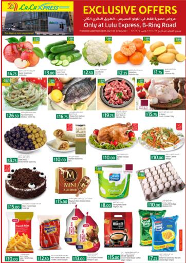 Qatar - Umm Salal LuLu Hypermarket offers in D4D Online. Exclusive Offers. Get your favorites On Exclusive offers from the Lulu Hypermarket . Take advantage of this offer Valid Till 7th February. Happy Shopping!. Till 7th February