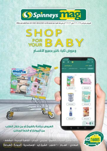 Egypt - Cairo Spinneys  offers in D4D Online. Shop For Your Baby. . Until Stock Last
