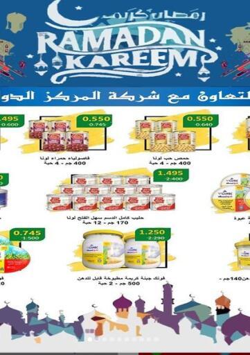 Kuwait Abdullah Al-Mubarak Co-op. Society offers in D4D Online. Ramadan Kareem. . Until Stock Last