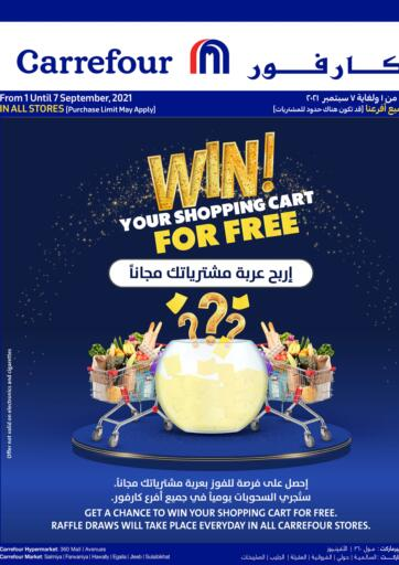 Kuwait Carrefour offers in D4D Online. Win Your Shopping Cart For Free. Exciting Offers Waiting For You At Carrefour. Visit Their Nearest Store And Get Everything At Exciting Prices.  Valid Till 07th September 2021.  Enjoy Shopping!!!. Till 07th September