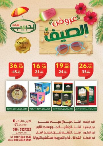 Egypt - Cairo Al Habib Market offers in D4D Online. Summer Offers. . Till 05th August