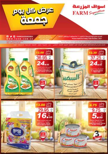 KSA, Saudi Arabia, Saudi - Dammam Farm Superstores offers in D4D Online. Friday Offers. . Only On 15th October