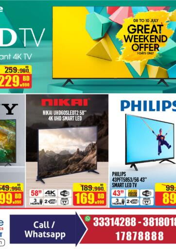 Bahrain Home Electronics offers in D4D Online. Great Weekend Offer. You'd Be Crazy To Miss Great Weekend Offer from Home Electronics. Offers on Mobiles, Home Appliances and many more are valid Till 10th July. Hurry Now!! Enjoy Shopping!!! . Till 10th July