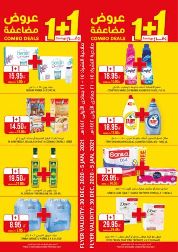 KSA, Saudi Arabia, Saudi - Al Khobar Tamimi Market offers in D4D Online. Combo Deals. . Till 5th January