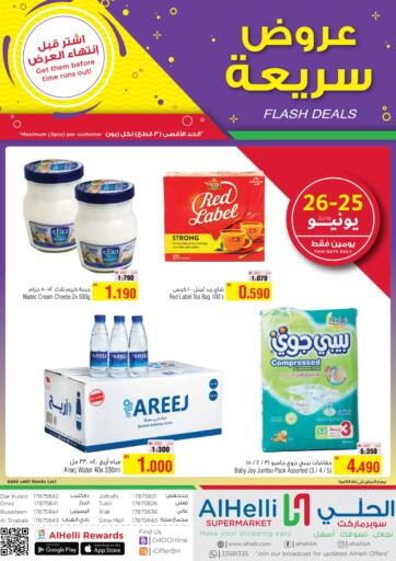 Bahrain Al Helli offers in D4D Online. Flash Deals with Weekend Offers. . Until Stock Last