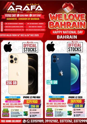 عروض عرفة فون البحرين في دي٤دي أونلاين. نحن نحب البحرين. . حتى ٢٦ ديسمبر