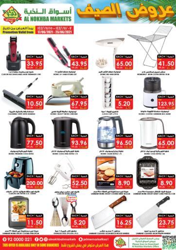 KSA, Saudi Arabia, Saudi - Sakaka Prime Supermarket offers in D4D Online. Summer Offers. . Till 25th June