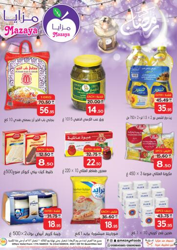 KSA, Saudi Arabia, Saudi - Qatif Mazaya offers in D4D Online. Special Offer. Now you can get your products from your favorite brands during the 'Special Offer' at Mazaya Stores.  This offer is only valid Till 23rd March 2021. Enjoy Shopping!!. Till 23rd March