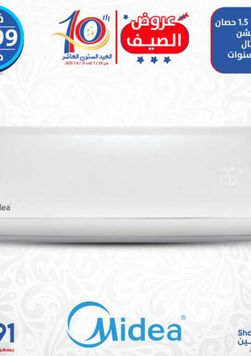 Egypt - Cairo Shaheen Center offers in D4D Online. Summer Offers. . Till 18th August